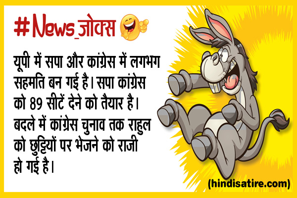 congress jokes in hindi